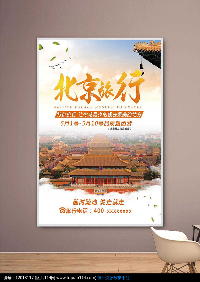 中国北京旅游海报设计