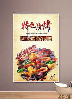 特色烧烤促销海报