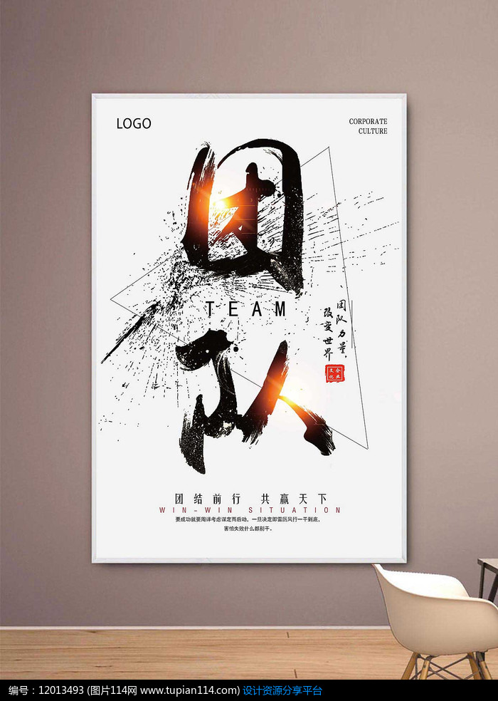 企业文化团队海报