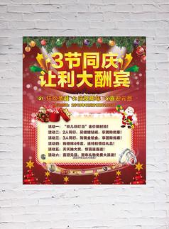 元旦圣誕海報模板
