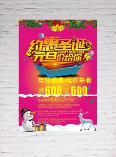 矢量元旦圣誕海報