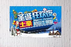 圣诞海报设计