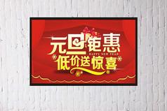 钜惠元旦海报