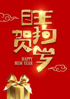 大红旺狗贺岁春节海报