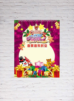 圣诞元旦海报模板