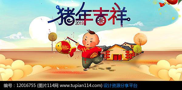 2019猪年吉祥活动海报