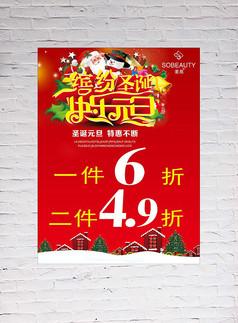 圣誕元旦折扣海報