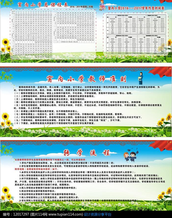课程表作息表展板