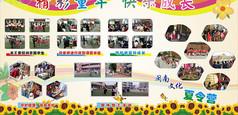 小学活动照片展板