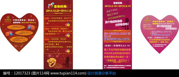 中国珠宝活动展板