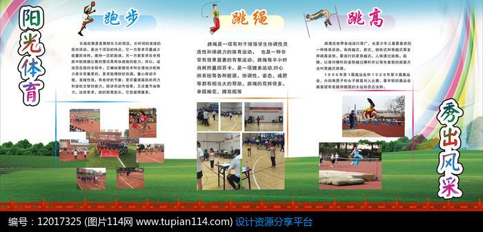 校园体育活动展板
