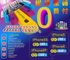 苹果手机展板
