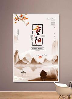 重阳敬老古风宣传海报
