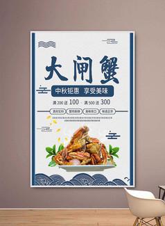 中国风简约清新大闸蟹海报