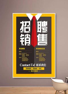黄色简约大气招聘销售海报