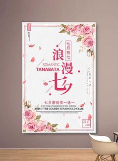 鲜花浪漫七夕海报模板
