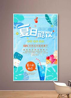 小清新夏日饮品酷饮果汁海报