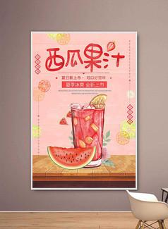 夏日特饮鲜果汁饮料冷饮海报