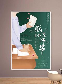 插画感恩教师节海报