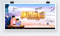 创意中国风师恩难忘教师节海报