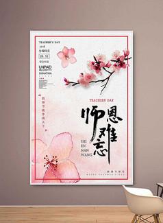 唯美水彩教师节海报