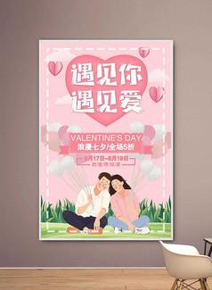 七夕情人节婚庆促销折扣海报