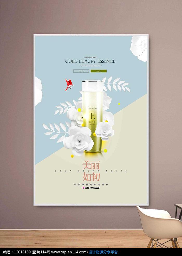 简约剪纸护肤品化妆品创意海报设计素材免费下载_海报