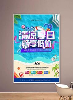 清凉夏日畅享低价夏季促销海报