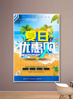 夏日优惠购夏季促销海报