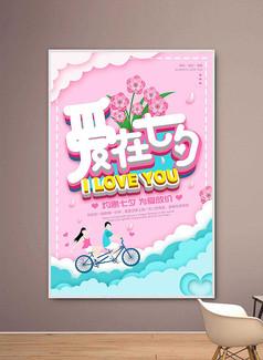 剪纸风立体爱在七夕海报