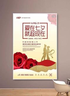 简约玫瑰七夕海报