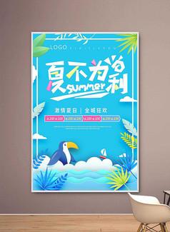 夏季海报夏季促销海报