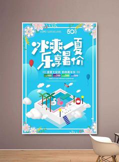 蓝色清新夏季促销海报