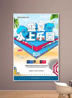清新盛夏水上乐园夏季促销海报