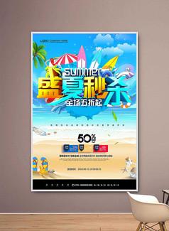 简约清新盛夏秒杀夏季促销海报