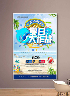清新夏日大作战夏季促销海报