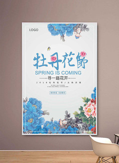 牡丹节踏青旅游海报
