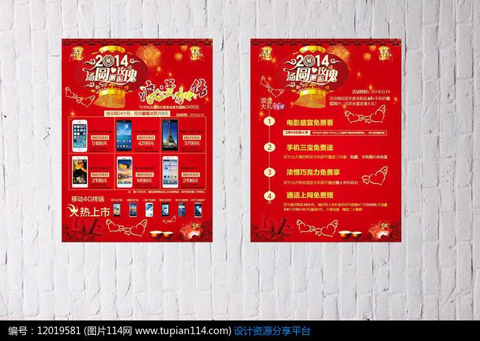 元宵情人节手机店海报设计素材免费下载 元宵节其他 图片114
