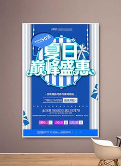 简约夏日巅峰盛惠夏季促销海报