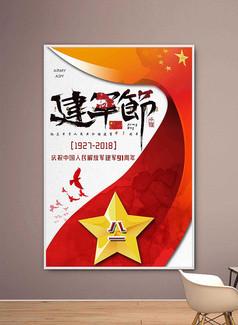 建军节八一建军节红色创意海报