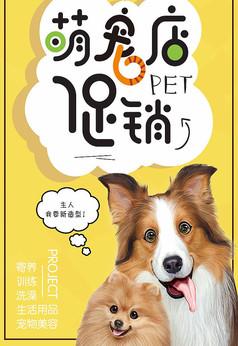 黄色可爱萌宠宠物店促销海报