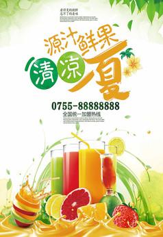 夏季冷饮果汁店宣传海报