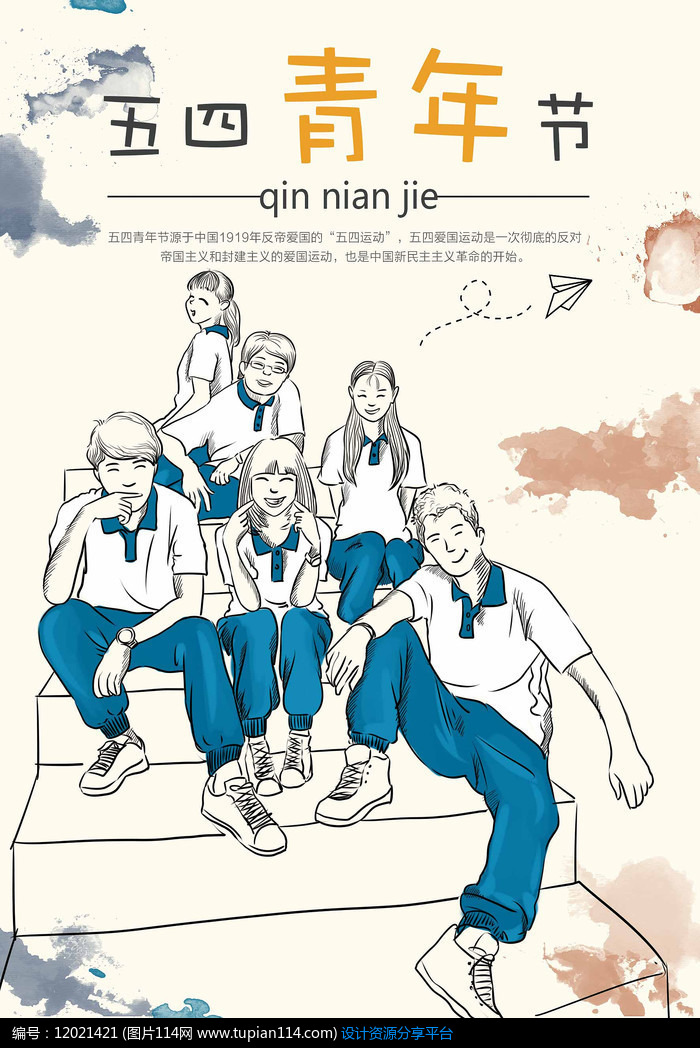 手绘精品五四青年节海报