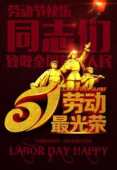 五一勞動節海報設計