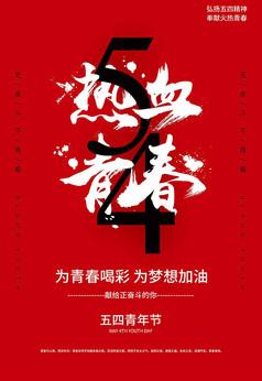 简洁热血青春五四青年节海报