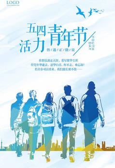 活力青春五四青年节海报