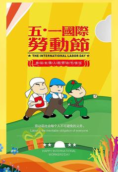节日五一劳动节海报