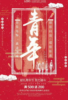 简约五四青年节红色促销海报