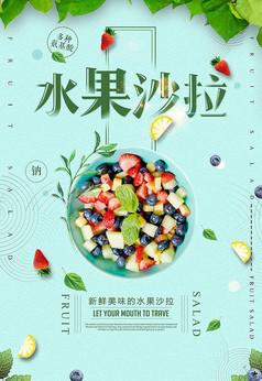 清新简洁水果沙拉海报