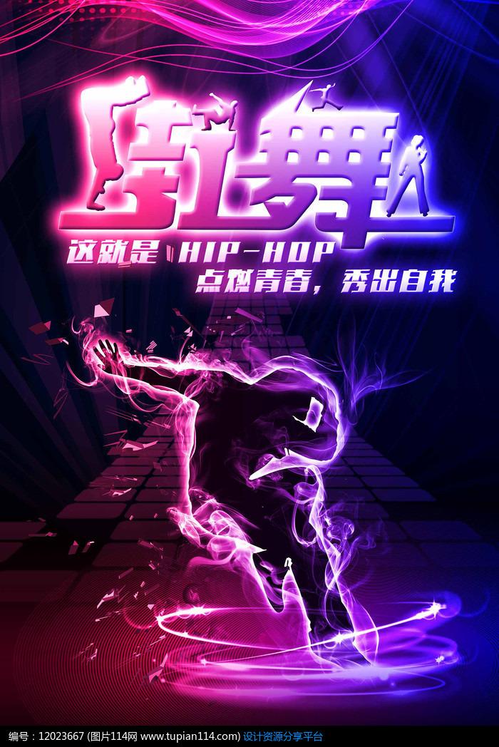 炫酷這就是街舞海報設計素材免費下載_海報設計其他